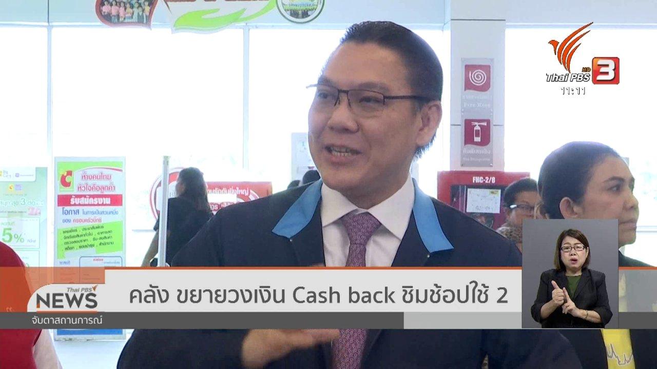จับตาสถานการณ์ - คลัง ขยายวงเงิน cash back ชิมช้อปใช้ 2