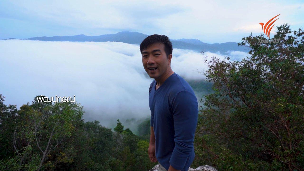 ทั่วถิ่นแดนไทย - เรียนรู้วิถีไทย : ชมทะเลหมอกบนยอดเขา