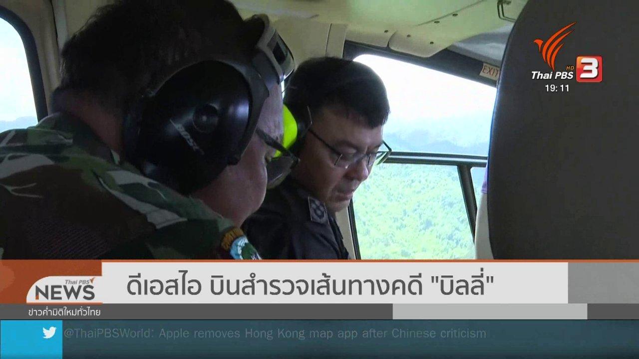 """ข่าวค่ำ มิติใหม่ทั่วไทย - ดีเอสไอบินสำรวจเส้นทางคดี """"บิลลี่"""""""