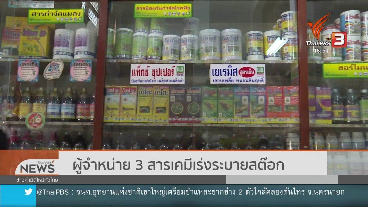 ข่าวค่ำ มิติใหม่ทั่วไทย - ผู้จำหน่าย 3 สารเคมีเร่งระบายสต๊อก