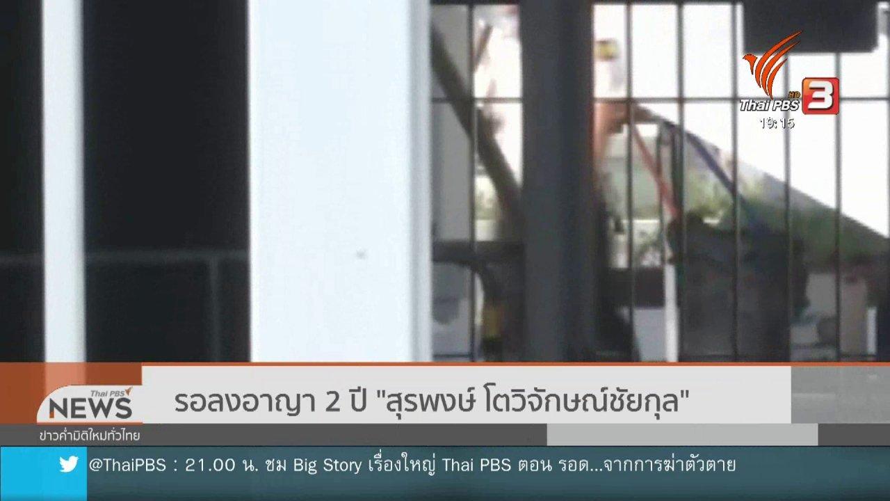 """ข่าวค่ำ มิติใหม่ทั่วไทย - รอลงอาญา 2 ปี """"สุรพงษ์"""""""