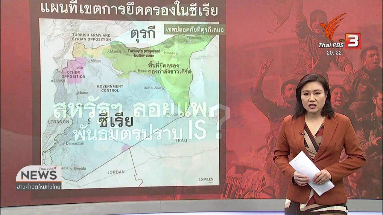 ข่าวค่ำ มิติใหม่ทั่วไทย - วิเคราะห์สถานการณ์ต่างประเทศ : สหรัฐฯ หักหลังเคิร์ดพันธมิตรปราบกลุ่มไอเอสในซีเรีย