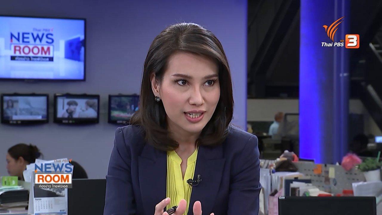 ห้องข่าว ไทยพีบีเอส NEWSROOM - มาตรการรองรับ ยกเลิกสารเคมีเกษตร 3 ชนิด