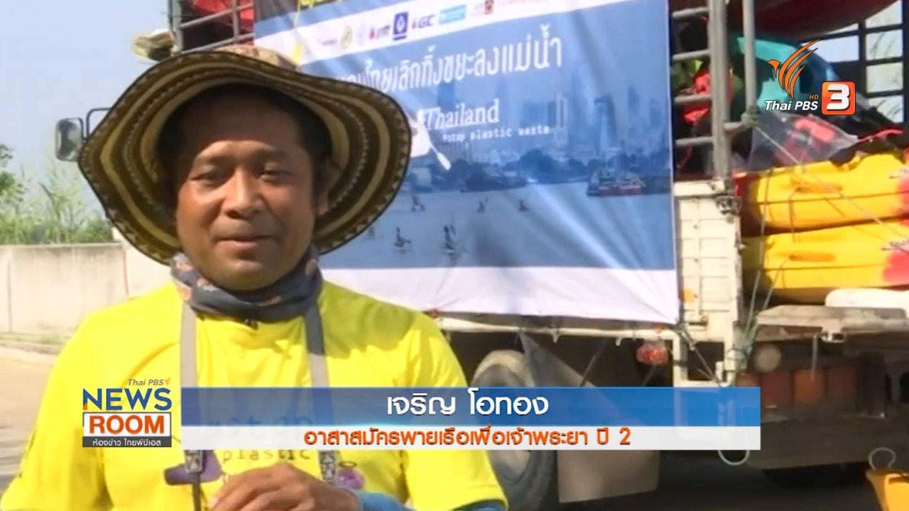 ห้องข่าว ไทยพีบีเอส NEWSROOM - พายเรือเพื่อเจ้าพระยา แก้ปัญหาขยะที่ต้นทาง
