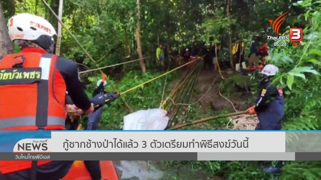 วันใหม่  ไทยพีบีเอส - กู้ซากช้างป่าได้แล้ว 3 ตัว เตรียมทำพิธีสงฆ์วันนี้ (14 ต.ค. 62)