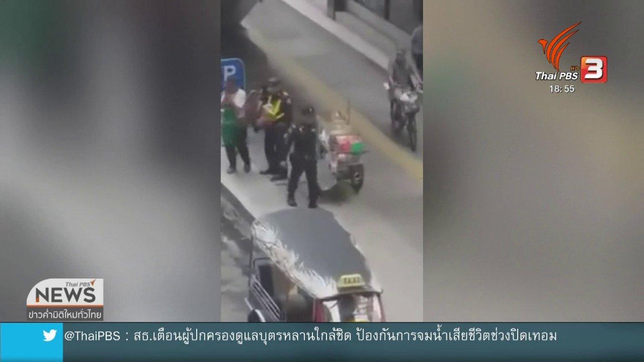 ข่าวค่ำ มิติใหม่ทั่วไทย - กทม.มีคำสั่งให้เทศกิจ 3 นายออกจากราชการไว้ก่อน