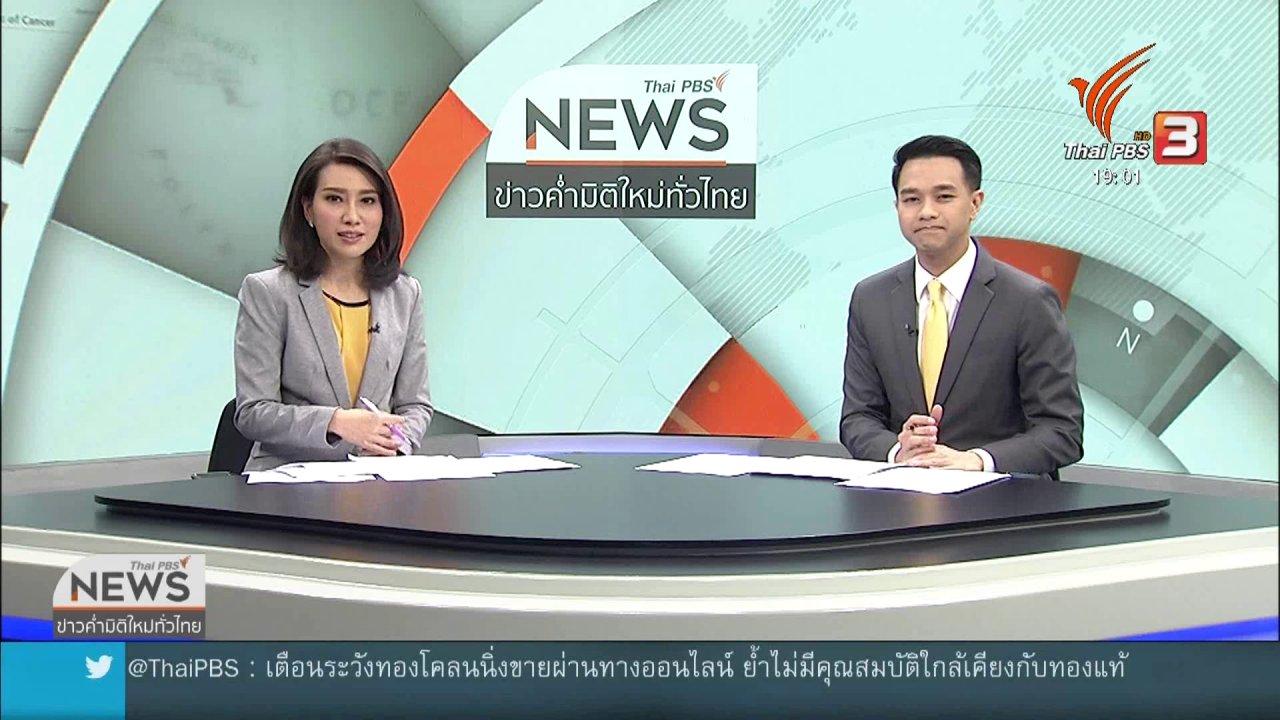 ข่าวค่ำ มิติใหม่ทั่วไทย - มนัญญา มั่นใจ กก.แบนสารเคมีเกษตร