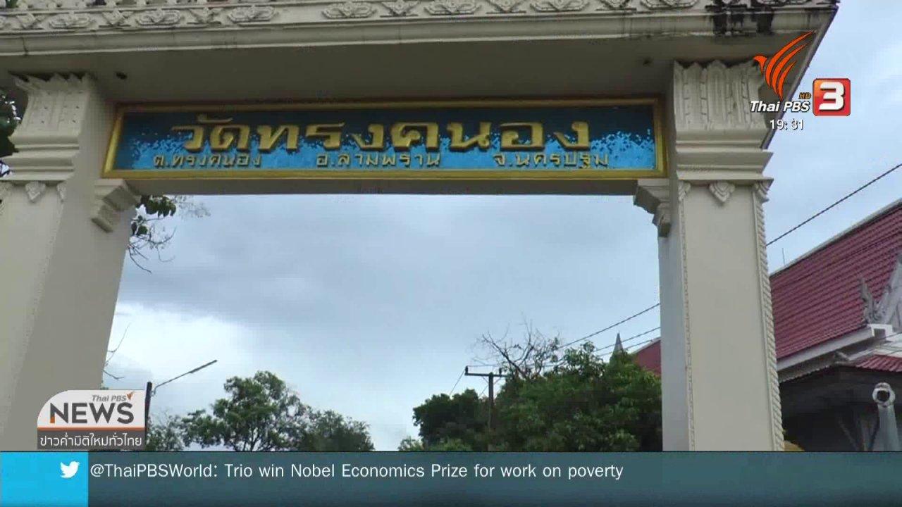 ข่าวค่ำ มิติใหม่ทั่วไทย - อภิสิทธิ์ เริ่มเคลื่อนไหว ช่วยหาเสียงเลือกตั้งซ่อมนครปฐม