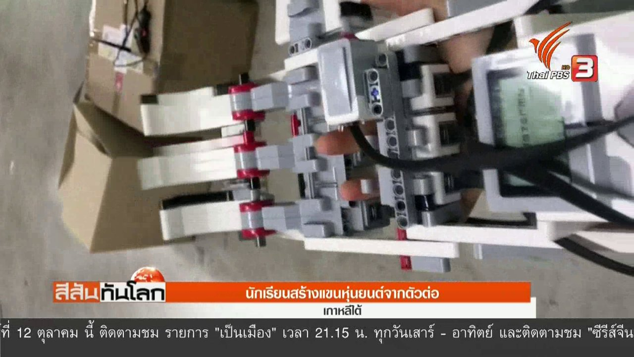 สีสันทันโลก - นักเรียนสร้างแขนหุ่นยนต์จากตัวต่อ