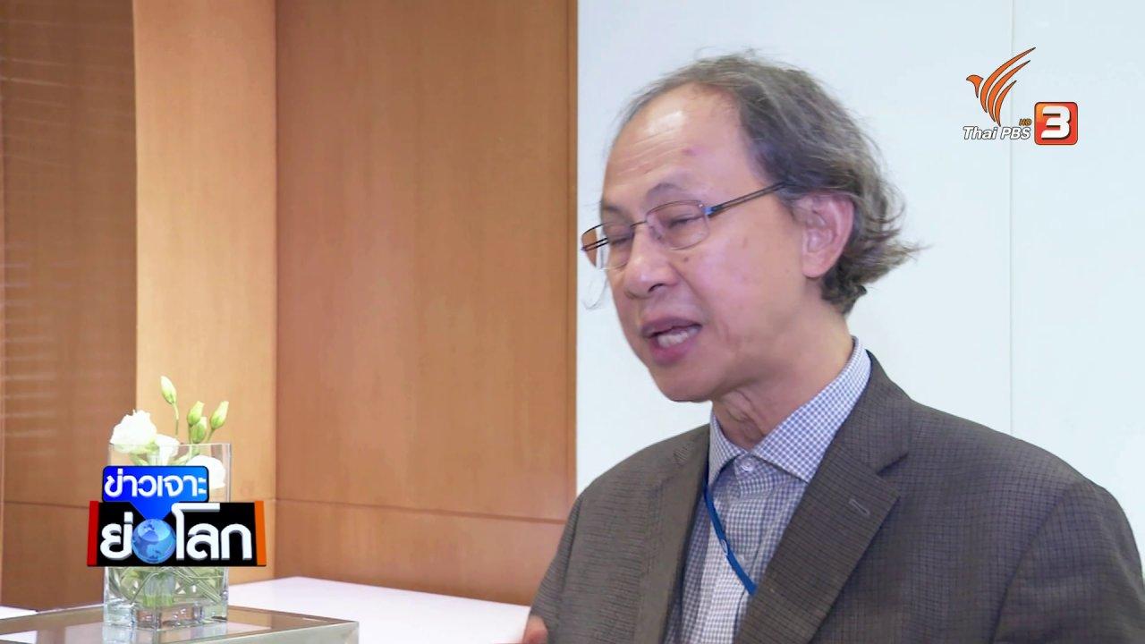 ข่าวเจาะย่อโลก - Thai PBS World เวทีประชุมสุดยอดผู้นำอาเซียนท่ามกลางปัญหาระดับโลก