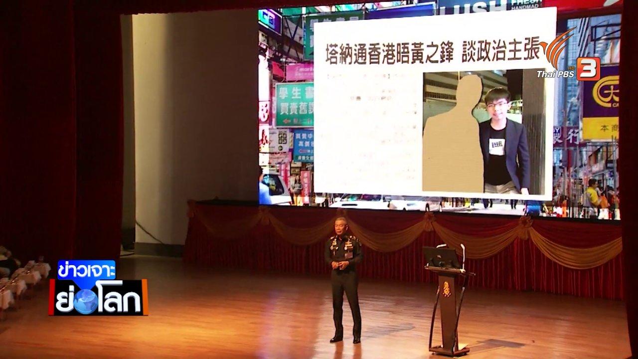 ข่าวเจาะย่อโลก - บทพิสูจน์การทูตจีนต่อกรณีฮ่องกง กดดันนานาชาติแสดงท่าที