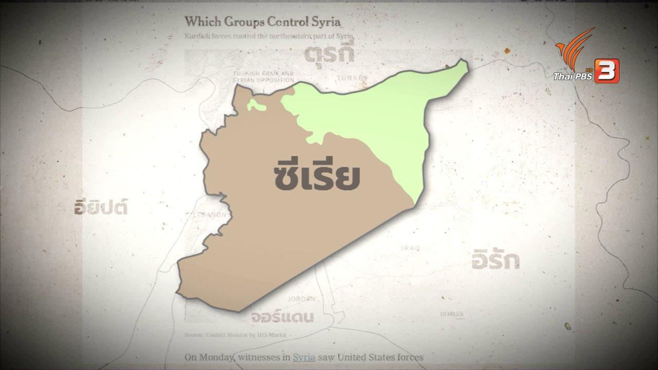 ข่าวเจาะย่อโลก - สหรัฐฯ ถอนทัพซีเรีย หักหลังชาวเคิร์ด ปล่อยเผชิญหน้าตุรกี