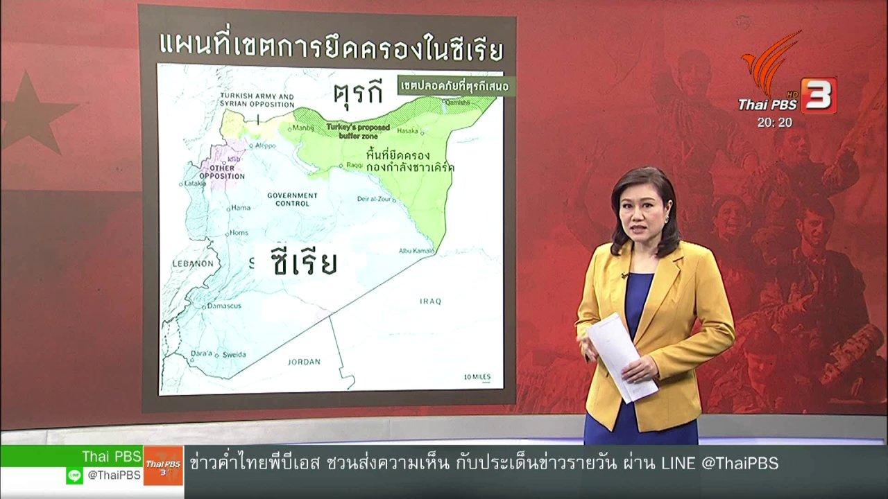 ข่าวค่ำ มิติใหม่ทั่วไทย - วิเคราะห์สถานการณ์ต่างประเทศ : กองกำลังเคิร์ดย้ายข้าง ขอซีเรียส่งกำลังหนุน