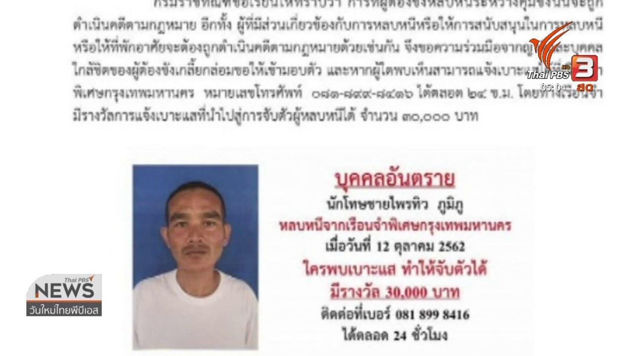 วันใหม่  ไทยพีบีเอส - ชาวบ้านตื่นตระหนกนักโทษหลบหนี จ.นนทบุรี