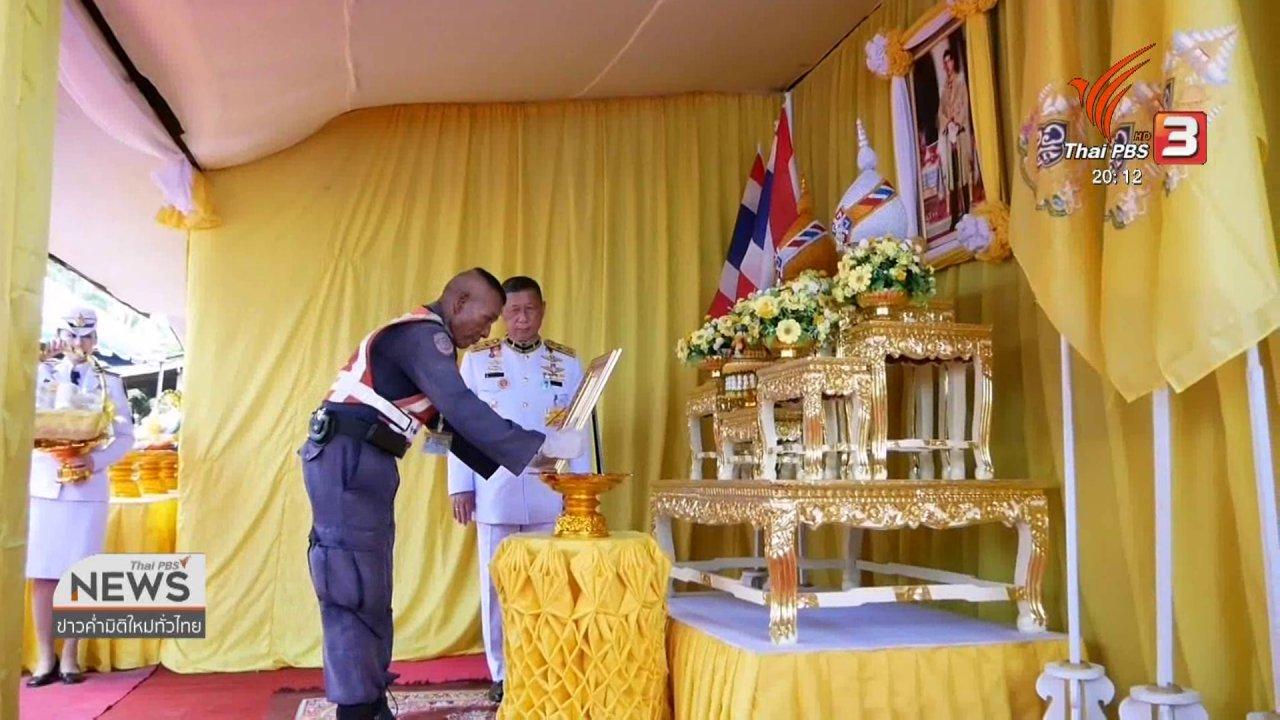 ข่าวค่ำ มิติใหม่ทั่วไทย - พระบาทสมเด็จพระเจ้าอยู่หัว พระราชทานพระราชกระแสทรงชมเชย แก่อาสาจราจรและคนพิการสู้ชีวิต