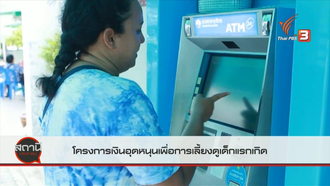 สถานีประชาชน - สถานีร้องเรียน : โครงการเงินอุดหนุนเพื่อการเลี้ยงดูเด็กแรกเกิด