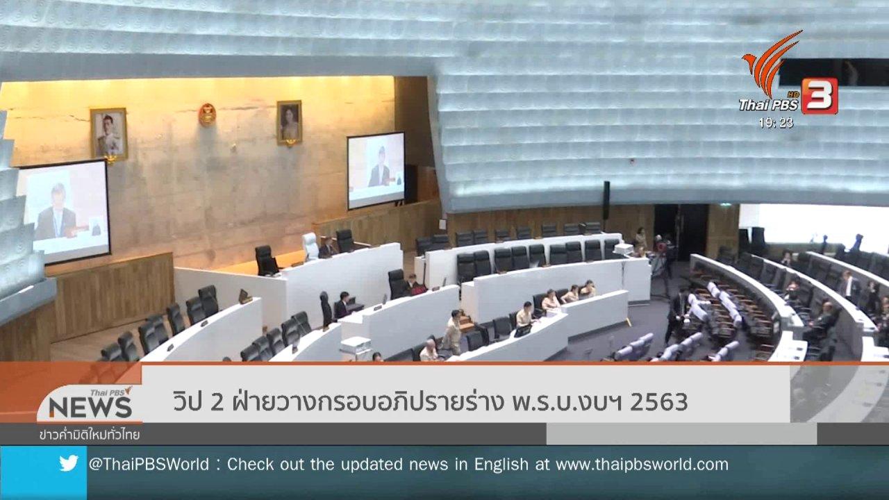 ข่าวค่ำ มิติใหม่ทั่วไทย - วิป 2 ฝ่ายวางกรอบอภิปรายร่าง พ.ร.บ.งบฯ 63