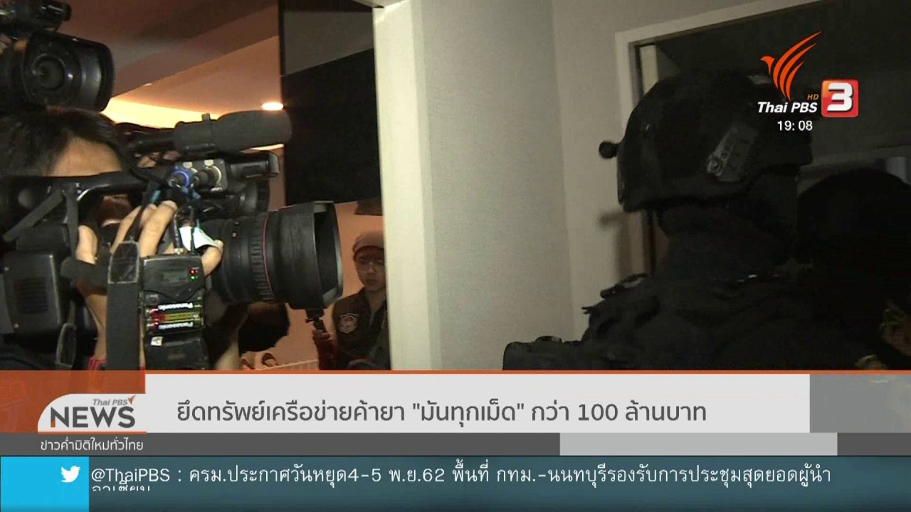 ข่าวค่ำ มิติใหม่ทั่วไทย - ยึดทรัพย์เครือข่ายค้ายา มันทุกเม็ด กว่า 100 ล้านบาท