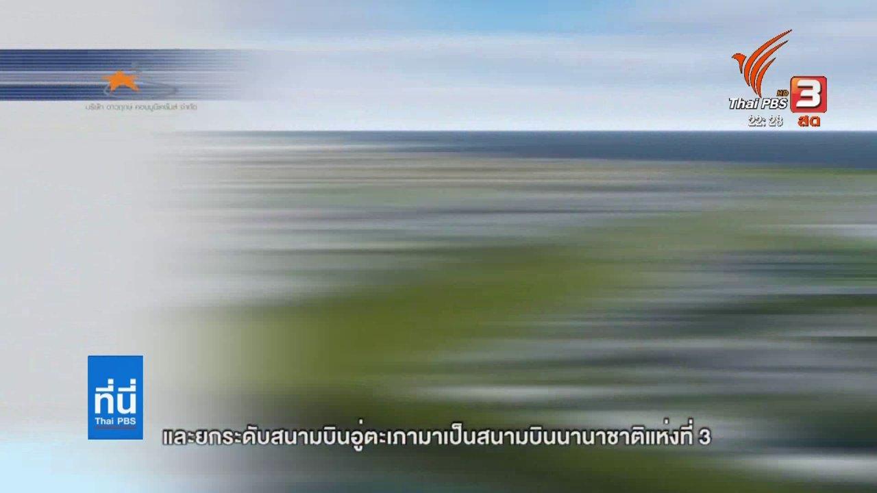 ที่นี่ Thai PBS - ลงนามรถไฟความเร็วสูงเชื่อม 3 สนามบิน