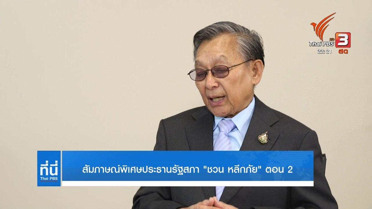 ที่นี่ Thai PBS - มุมมอง ชวน หลีกภัย ต่อการเมืองไทย ตอนที่ 2