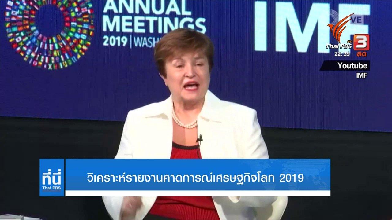 ที่นี่ Thai PBS - วิเคราะห์รายงานคาดการณ์เศรษฐกิจโลก 2019