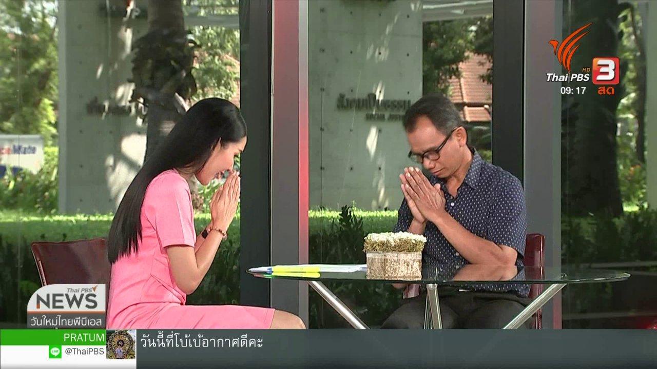วันใหม่วาไรตี้ - ประเด็นทางสังคม : นกกระเรียนพันธุ์ไทย จากก้าวแรกของการอนุรักษ์สู่วิถีกสิกรรมที่ยั่งยืน