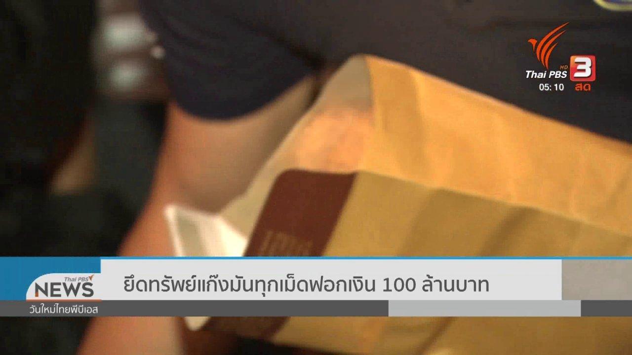วันใหม่  ไทยพีบีเอส - ยึดทรัพย์แก๊งมันทุกเม็ดฟอกเงิน 100 ล้านบาท