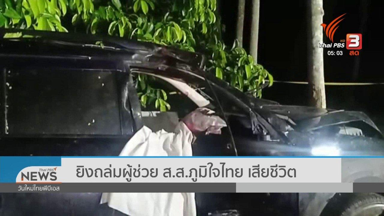 วันใหม่  ไทยพีบีเอส - ยิงถล่มผู้ช่วย ส.ส.ภูมิใจไทย เสียชีวิต