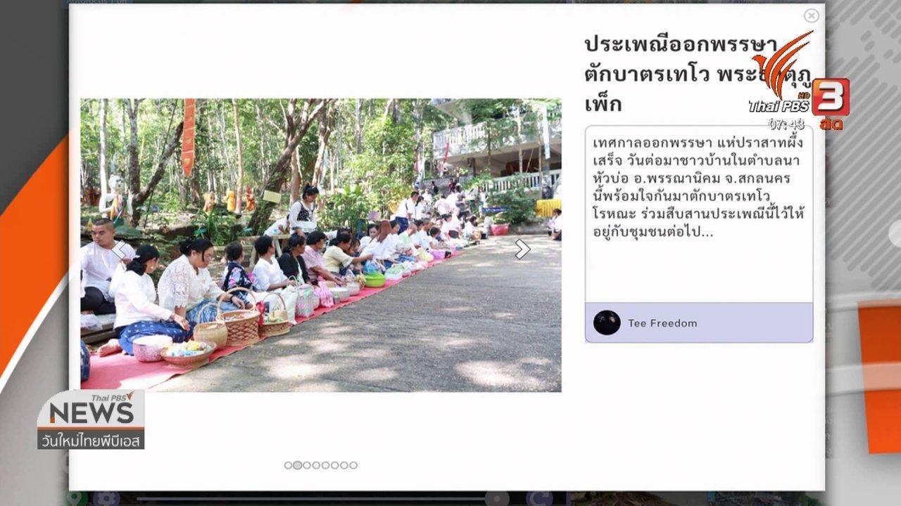 วันใหม่  ไทยพีบีเอส - C-site Report : เทศกาลออกพรรษาและประเพณีไหลเรือไฟ จ.นครพนม
