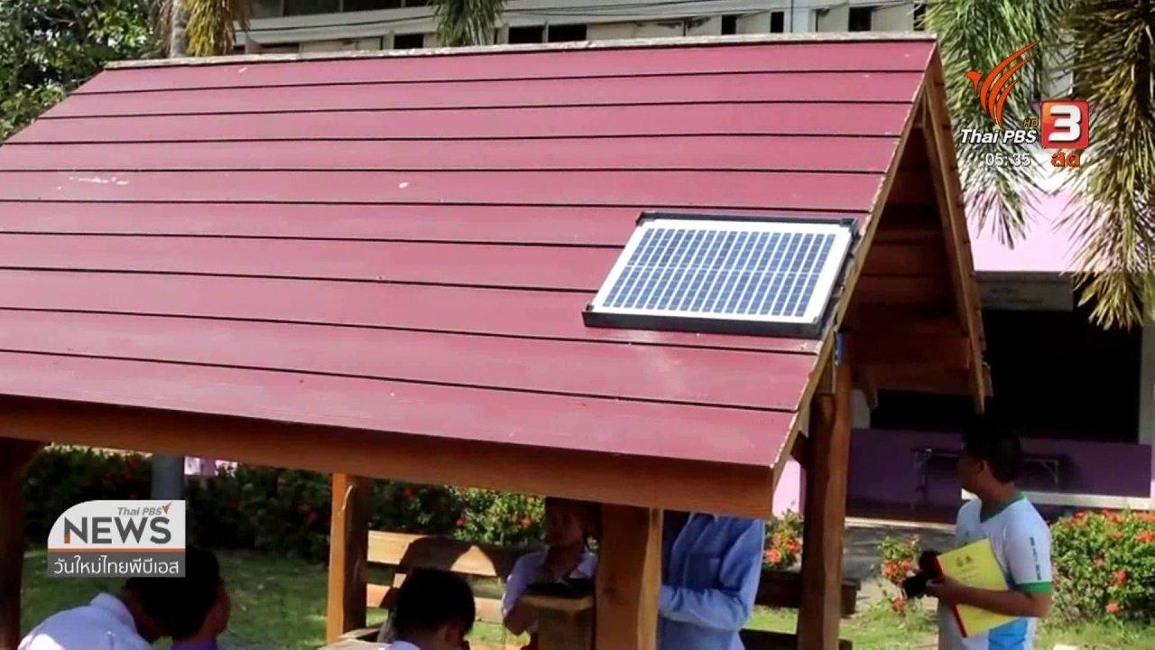 วันใหม่  ไทยพีบีเอส - เครื่องชาร์จโทรศัพท์พลังงานแสงอาทิตย์