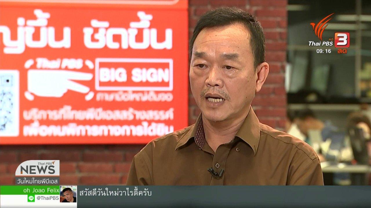 วันใหม่วาไรตี้ - ประเด็นทางสังคม : Thai PBS Big Signภาษามือใหญ่เต็มจอ