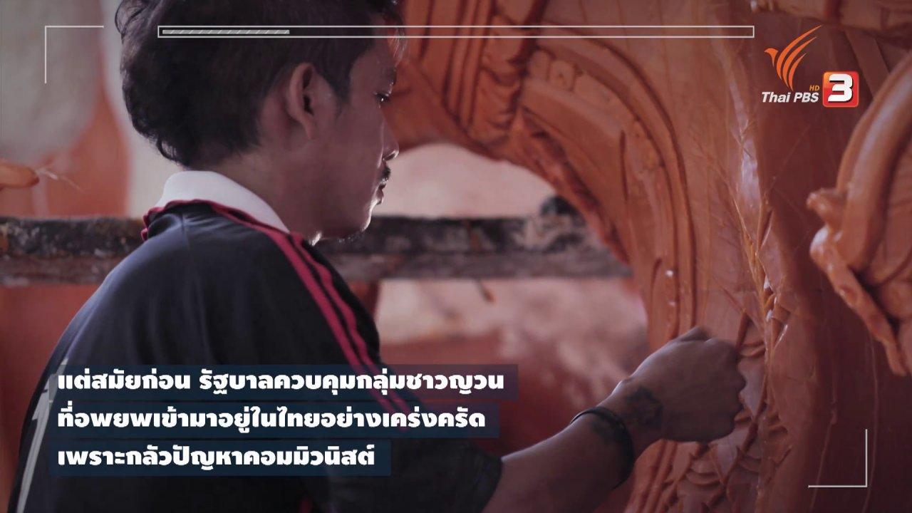 เป็นเมือง - คนไทยเชื้อสายเวียดนาม ในอุบลราชธานี