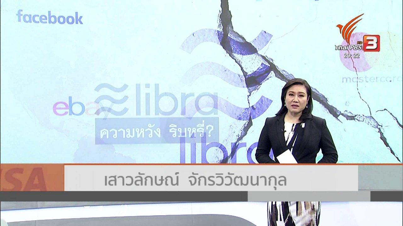 ข่าวค่ำ มิติใหม่ทั่วไทย - วิเคราะห์สถานการณ์ต่างประเทศ : อนาคตเงินสกุลลิบราริบหรี่ หลังพันธมิตรถอนตัว