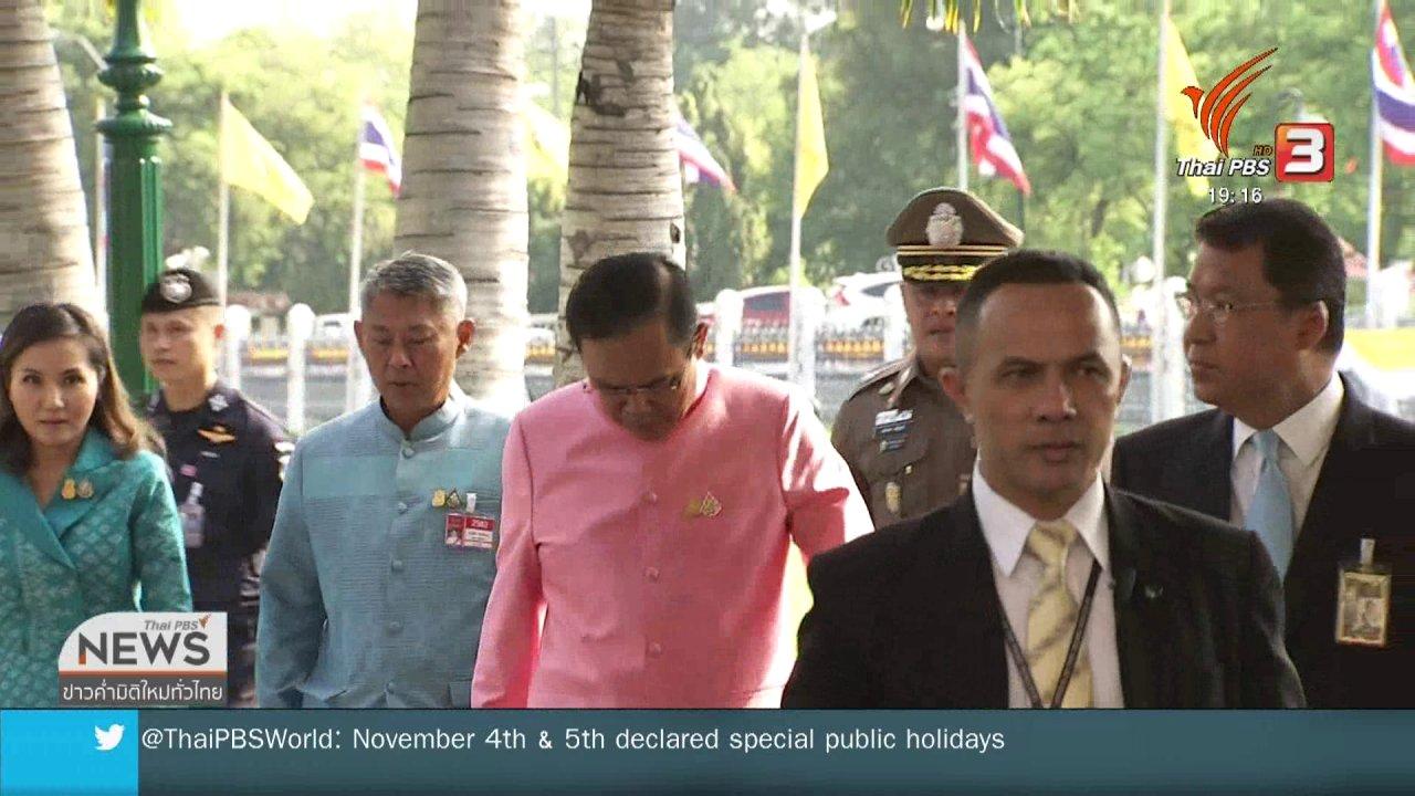 ข่าวค่ำ มิติใหม่ทั่วไทย - นายกฯ ชี้เนื้อหาบรรยายของ ผบ.ทบ.ปลูกฝังรักชาติ