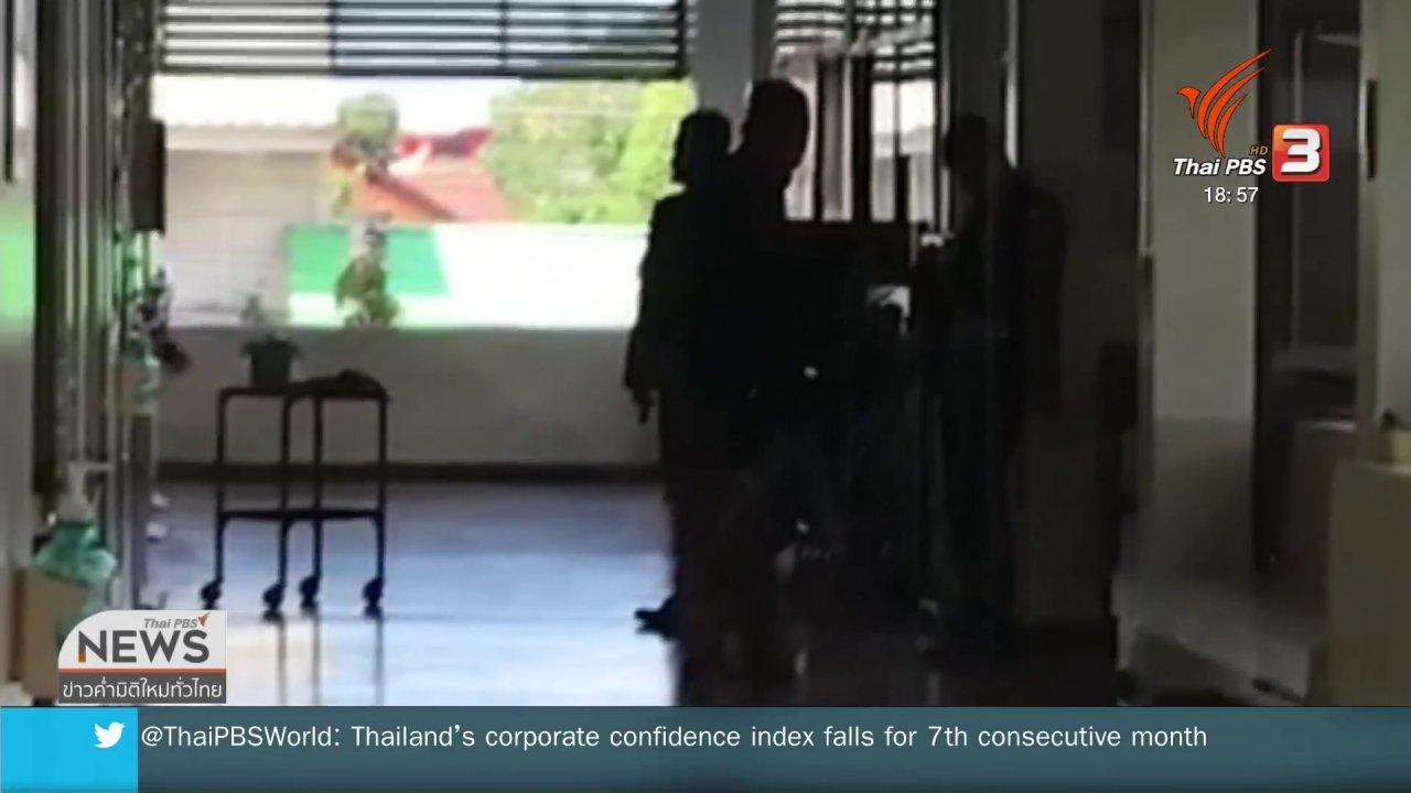 ข่าวค่ำ มิติใหม่ทั่วไทย - ผู้พิพากษายิงตัวเองกลับบ้านได้แล้ว