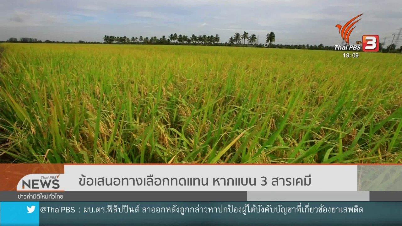 ข่าวค่ำ มิติใหม่ทั่วไทย - ข้อเสนอทางเลือกทดแทน หากแบน 3 สารเคมี