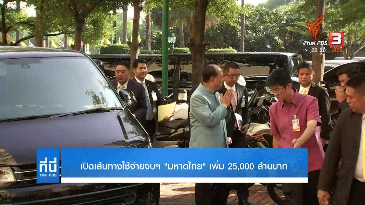ที่นี่ Thai PBS - รัฐบาลพร้อมชี้แจงงบฯ มหาดไทย เพิ่ม 25,000 ล้าน