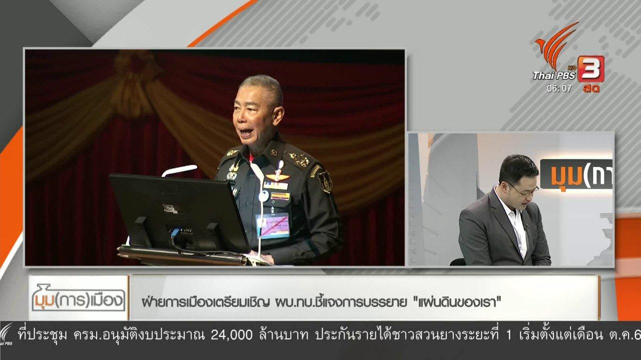 """วันใหม่  ไทยพีบีเอส - มุม(การ)เมือง : ฝ่ายการเมืองเตรียมเชิญ ผบ.ทบ.ชี้แจงการบรรยาย """"แผ่นดินของเรา"""""""
