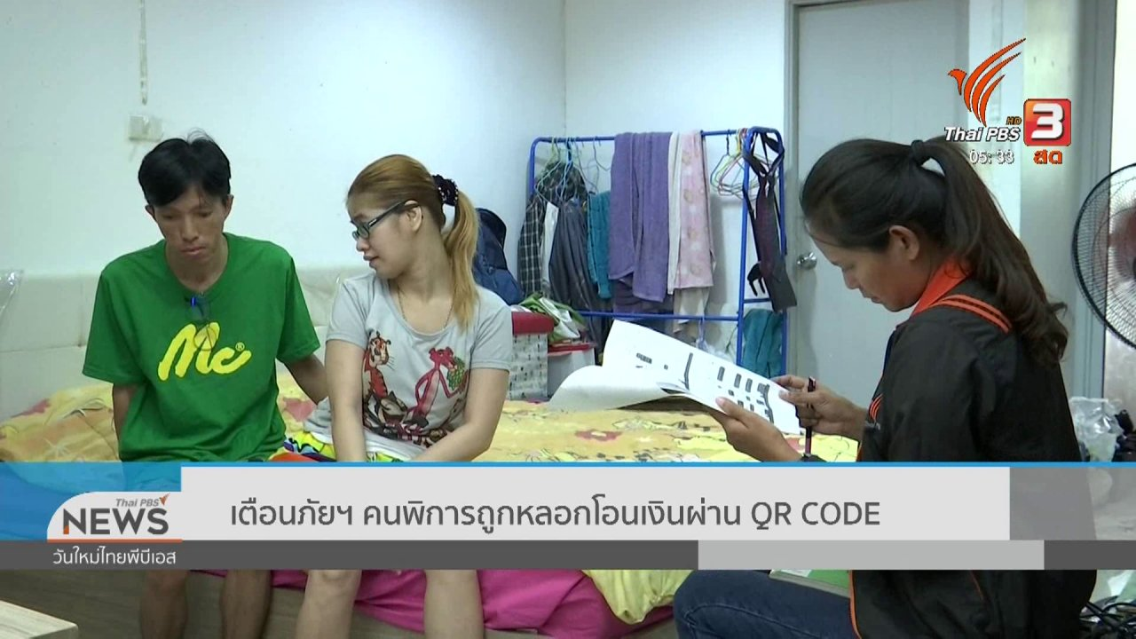 วันใหม่  ไทยพีบีเอส - เตือนภัยออนไลน์ : คนพิการถูกหลอกโอนเงินผ่าน QR CODE