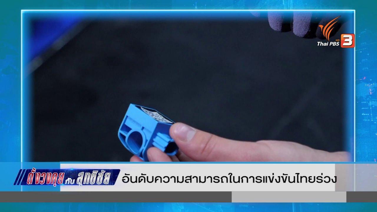 วันใหม่  ไทยพีบีเอส - ตั้งวงคุยกับสุทธิชัย : อันดับความสามารถในการแข่งขันไทยร่วง