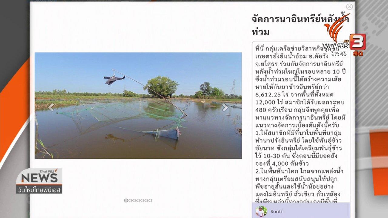 วันใหม่  ไทยพีบีเอส - C-site Report : วิกฤตแม่น้ำโขงแห้ง กลางเดือนตุลาคม