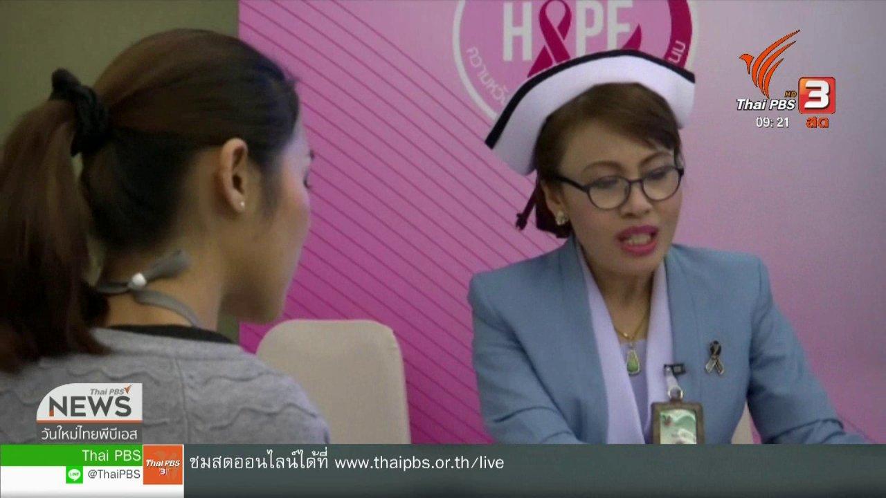 วันใหม่วาไรตี้ - โครงการผ่าตัดเต้านม เพื่อผู้ป่วยยากไร้ สู้ภัยมะเร็งเต้านม : ประเด็นทางสังคม (16 ต.ค. 62)