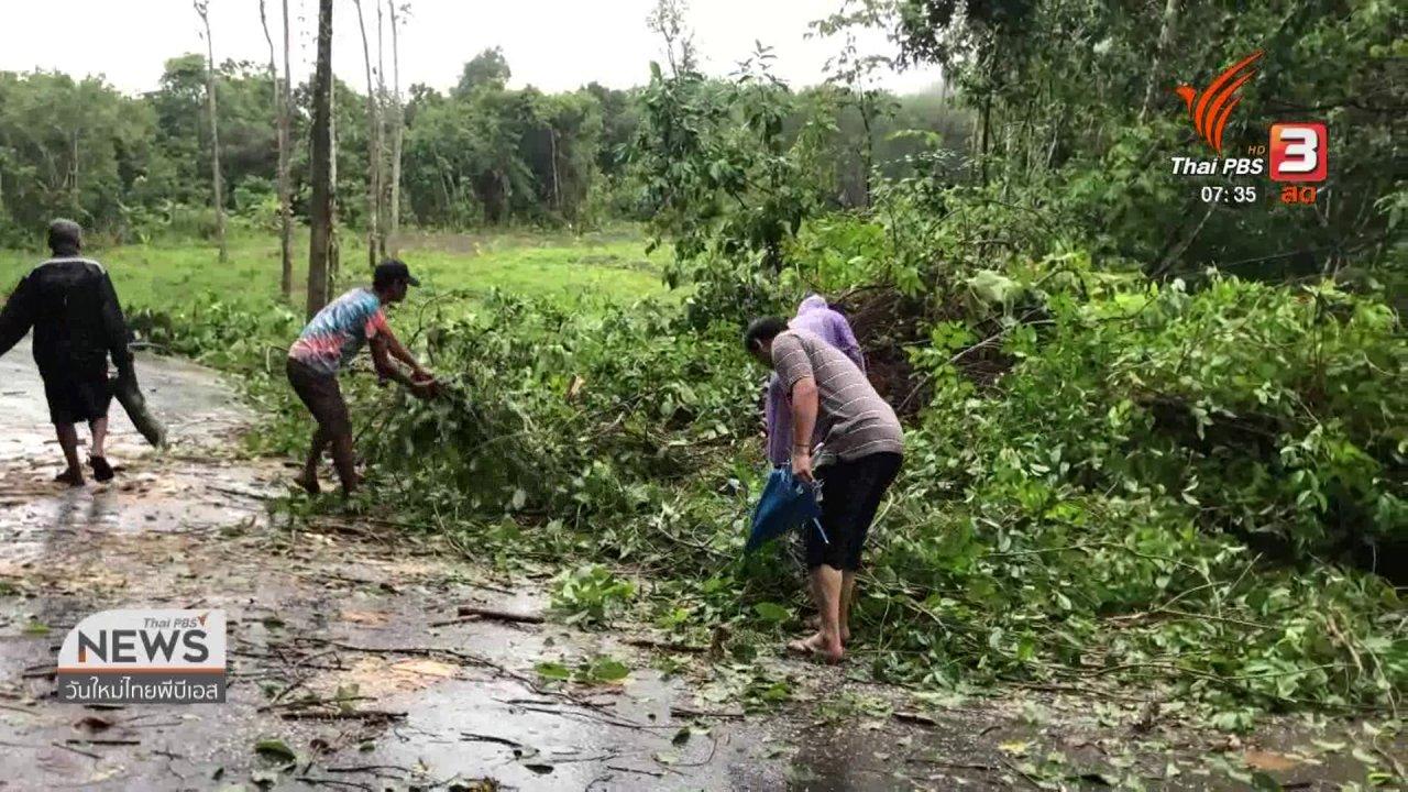 วันใหม่  ไทยพีบีเอส - ส่องความเสี่ยง : ผลกระทบฝนตกหนักภาคใต้