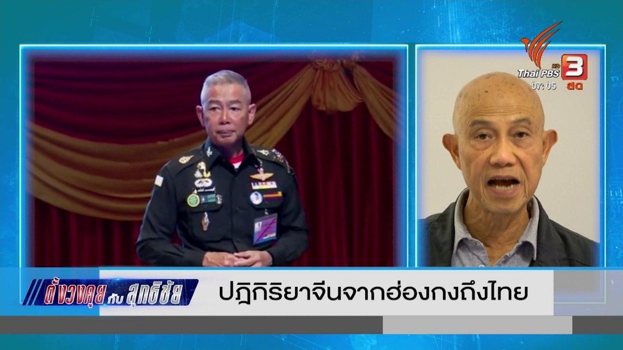วันใหม่  ไทยพีบีเอส - ตั้งวงคุยกับสุทธิชัย : ปฏิกิริยาจีนจากฮ่องกงถึงไทย