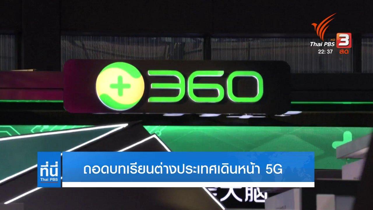 ที่นี่ Thai PBS - ถอดบทเรียนต่างประเทศเดินหน้า 5G ท่ามกลางสงครามเทคโนโลยี