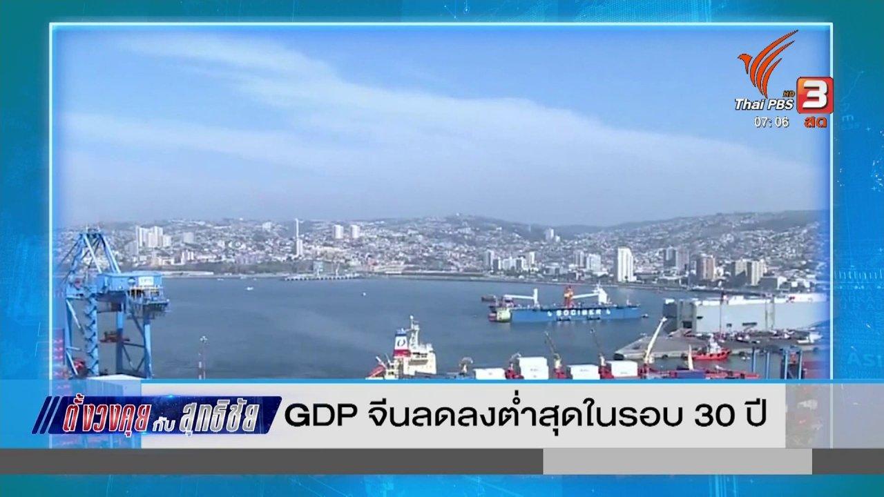วันใหม่  ไทยพีบีเอส - ตั้งวงคุยกับสุทธิชัย : GDP จีนลดลงต่ำที่สุดในรอบ 30 ปี