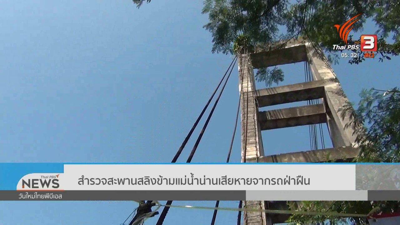 วันใหม่  ไทยพีบีเอส - สำรวจสะพานสลิงข้ามแม่น้ำน่านเสียหายจากรถฝ่าฝืน