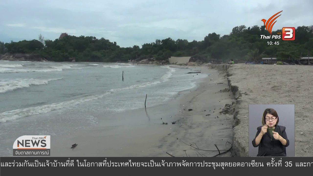 จับตาสถานการณ์ - คลื่นลมแรงชายหาดเริ่มเสียหาย จ.สงขลา