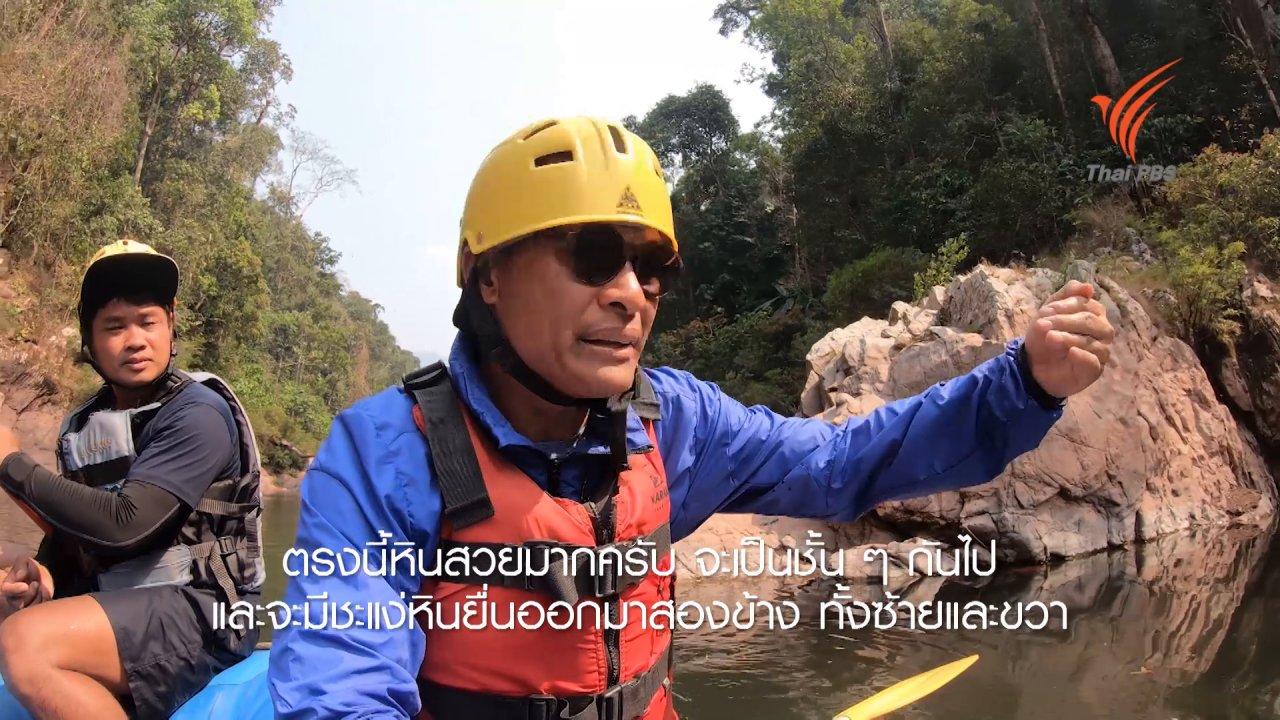เที่ยวไทยไม่ตกยุค - เที่ยวทั่วไทย : ล่องแก่งน้ำว้า