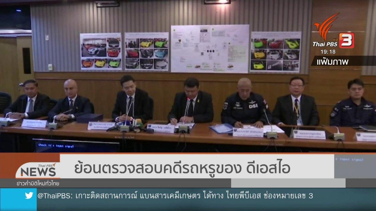 ข่าวค่ำ มิติใหม่ทั่วไทย - ย้อนตรวจสอบคดีรถหรูของ ดีเอสไอ